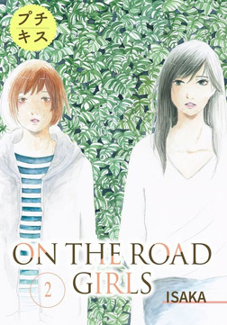 ON THE ROAD GIRLS プチキス(2)-電子書籍