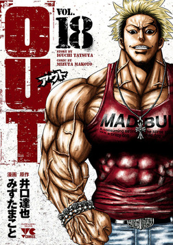 OUT 18-電子書籍