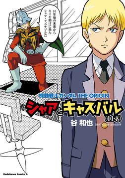 機動戦士ガンダムTHE ORIGIN シャアとキャスバル(11才)-電子書籍