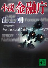 小説 金融庁