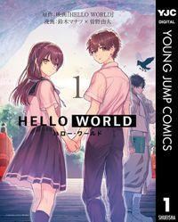HELLO WORLD(ヤングジャンプコミックスDIGITAL)