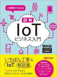 2時間でわかる 図解「IoT」ビジネス入門 無料版