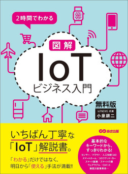 2時間でわかる 図解「IoT」ビジネス入門 無料版-電子書籍