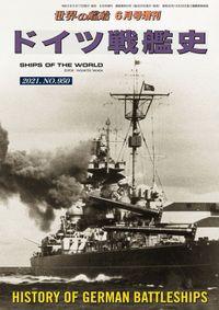 世界の艦船 増刊 第184集『ドイツ戦艦史』