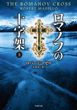 ロマノフの十字架 上-電子書籍