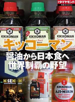 キッコーマン(週刊ダイヤモンド特集BOOKS Vol.382)―――醤油から日本食へ 世界制覇の野望-電子書籍