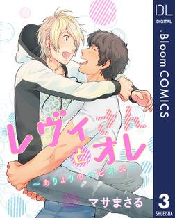 【単話売】レヴィさんとオレ~ありよりのハピネス~ 3-電子書籍