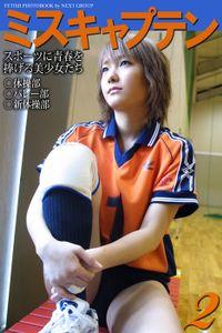 「ミスキャプテン 2」 ~スポーツに青春を捧げる美少女たち~ 写真集