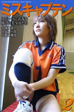 「ミスキャプテン 2」 ~スポーツに青春を捧げる美少女たち~ 写真集-電子書籍