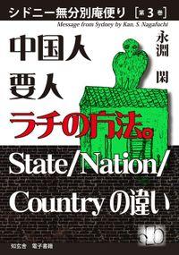 シドニー無分別庵便り[第3巻]中国人要人ラチの方法。State / Nation / Countryの違い