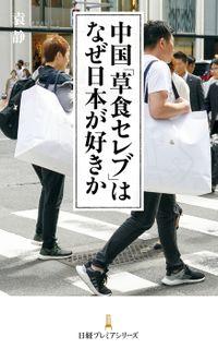 中国「草食セレブ」はなぜ日本が好きか(日本経済新聞出版社)