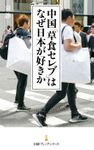 中国「草食セレブ」はなぜ日本が好きか