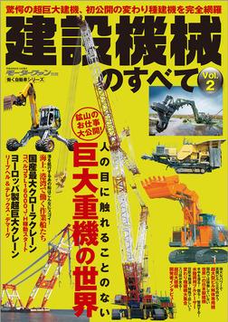 三栄ムック 建設機械のすべて Vol.2-電子書籍