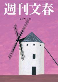 週刊文春 7月25日号