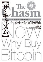 【ザ・キャズム】今、ビットコインを買う理由