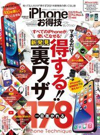 晋遊舎ムック お得技シリーズ192 iPhone 12 & 12 Pro & 12 Pro Max & 12 mini お得技ベストセレクション