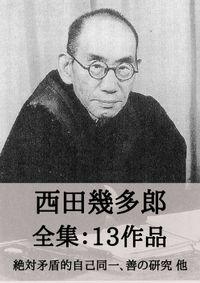 西田幾多郎 全集13作品:絶対矛盾的自己同一、善の研究 他