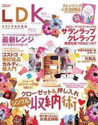 LDK (エル・ディー・ケー) 2013年 11月号