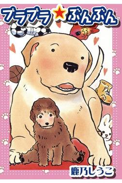 ブラブラ☆ぶんぶん-電子書籍
