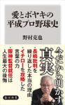愛とボヤキの平成プロ野球史