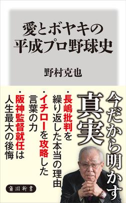 愛とボヤキの平成プロ野球史-電子書籍