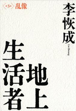 地上生活者 第3部 乱像-電子書籍