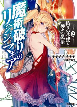 魔術破りのリベンジ・マギア2. 偽りの花嫁と神々の偽槍-電子書籍