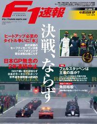 F1速報 2021 Rd12 ベルギーGP号