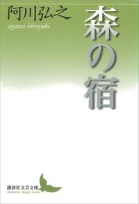 森の宿(講談社文芸文庫)