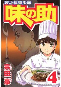 天才料理少年味の助(4)