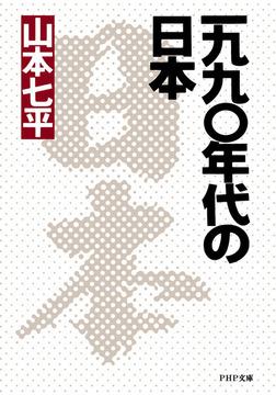 一九九〇年代の日本-電子書籍