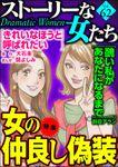 ストーリーな女たち女の仲良し偽装 Vol.62