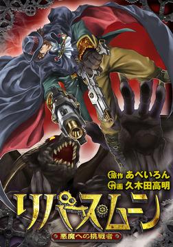 リバース・ムーン ~悪魔への挑戦者~ 1-電子書籍