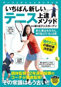 いちばん新しい テニス上達メソッド(PERFECT LESSON BOOK)