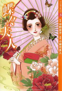 【マンガでオペラ3】蝶々夫人
