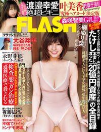 週刊FLASH(フラッシュ) 2018年4月24日号(1465号)