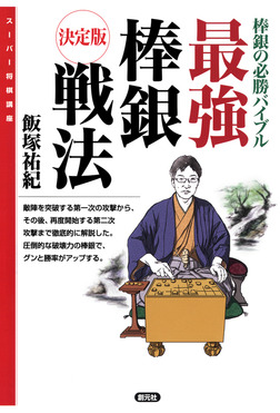 スーパー将棋講座 最強棒銀戦法 決定版 棒銀の必勝バイブル-電子書籍