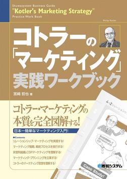 コトラーの「マーケティング」実践ワークブック-電子書籍