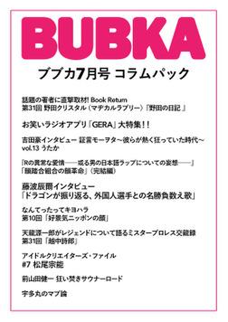 BUBKA コラムパック 2021年7月号-電子書籍