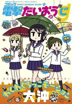 コミック電撃だいおうじ VOL.21-電子書籍