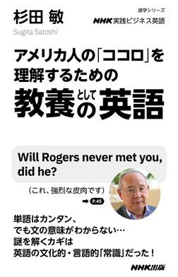NHK実践ビジネス英語 アメリカ人の「ココロ」を理解するための 教養としての英語-電子書籍