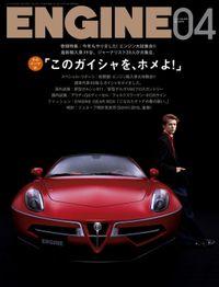 ENGINE 2019年4月号 [雑誌]