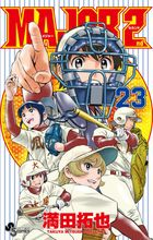 MAJOR 2nd(メジャーセカンド)(23)