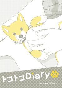 トコトコDiary【1】