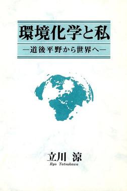環境化学と私 : 道後平野から世界へ-電子書籍