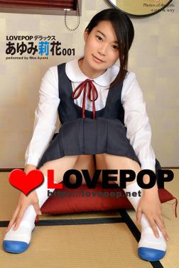 LOVEPOP デラックス あゆみ莉花 001-電子書籍