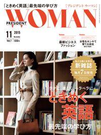 PRESIDENT WOMAN 2015年11月号