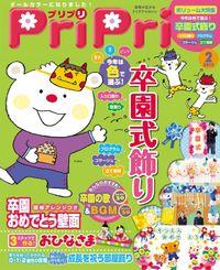 PriPri プリプリ 2015年2月号