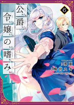 公爵令嬢の嗜み(6)-電子書籍