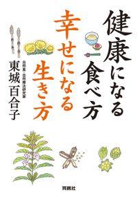 健康になる食べ方 幸せになる生き方(扶桑社BOOKS)